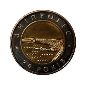 5 гривен биметалл 2002 год.70 лет ДнепроГЭС.Украина.