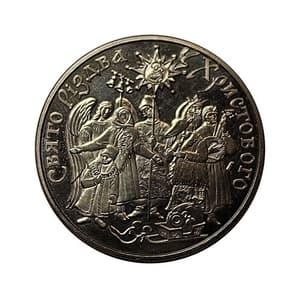 5 гривен 2002 год.Праздник Рождество Христово.Украина.