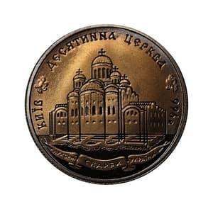 2 гривны 1996 год.Десятинная церковь.Украина.