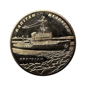 """5 гривен 2004 год.Ледокол """"Капитан Белоусов"""".Украина."""