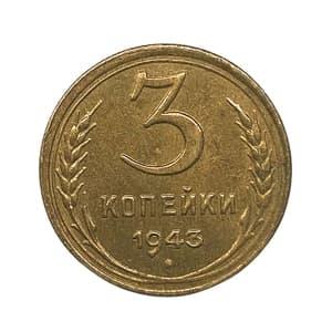 3 копейки 1943 год.СССР.Погодовка.AU.