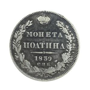 Монета полтина 1839 год-СПБ НГ.Николай 1.Серебро.