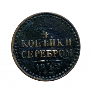 1/4 копейки серебром 1842 год.Николай I.Медь.