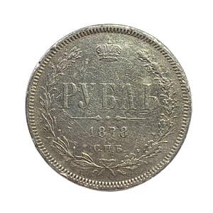 Рубль 1878 год СПБ НФ.Александр 2.Серебро.VF.