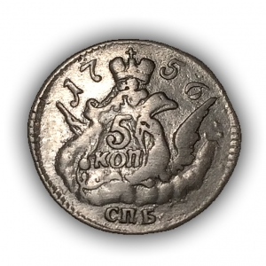5 копеек 1756 спб.Орел в облаках.Елизавета.Серебро.