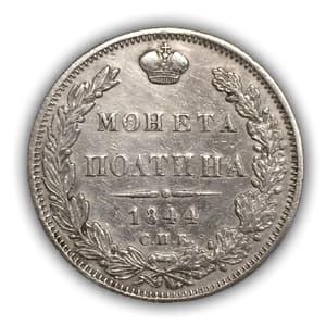 Монета полтина 1844 год-СПБ КБ-Николай 1.Серебро.