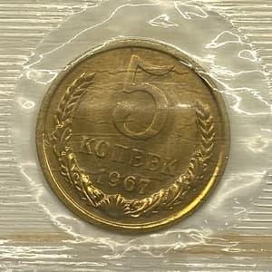 5 копеек 1967 год.Погодовка СССР.UNC в запайке