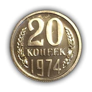 20 копеек 1974 год UNC.Погодовка СССР.(2)