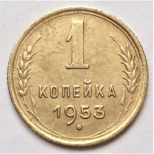 1 копейка 1953 год СССР.Погодовка 1921-1957 гг.