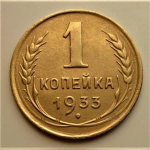 1 копейка 1933 год СССР.Погодовка 1921-1957гг.