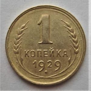 1 копейка 1929 год СССР.Погодовка 1921-1957 гг.