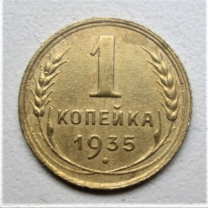 """1 копейка 1935 год """"Старый тип"""".СССР.Погодовка 1921-1957гг."""