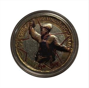 10 рублей биметалл 2000 год 55 лет Победы (Политрук) спмд VF.Цветная эмаль.