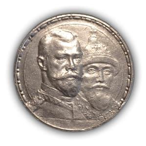 """1 рубль 1913 год """"300 лет Дому Романовых"""".Серебро(3)"""