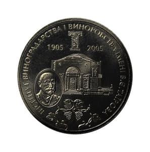 2 гривны 2005 год.100 лет основания Институт виноградства и виноделия имени В.И.Таирова.Украина.