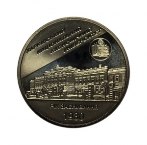 2 гривны 2006 год.Харьковский национальный экономический университет.Украина.