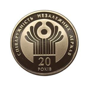 2 гривны 2011 год.20 лет СНГ.Украина.