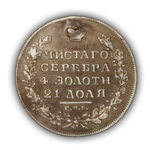 1 рубль 1829 год спб НГ.Николай I.Масон.Серебро.VG.