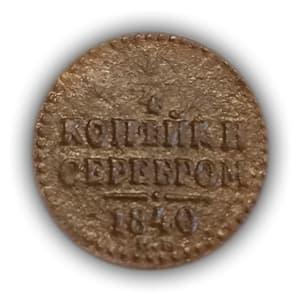 1/4 копейки серебром 1840 год.Николай I.Медь