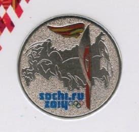 25 рублей 2014 Сочи Факел цветная,блистер