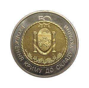 5 гривен биметалл 2004 год.50 лет вхождения Крыма в состав Украины.Украина.