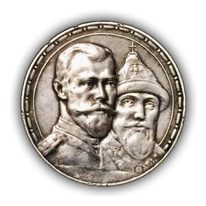 """1 рубль 1913 год """"300 лет Дому Романовых"""".Выпуклый чекан.Серебро."""