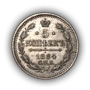 5 копеек 1884 год  С.П.Б АГ Александр 3.Серебро