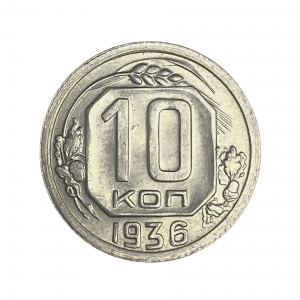 10 копеек 1936 год.Погодовка.UNC.