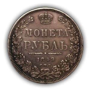 Монета рубль 1849 год СПБ ПА.Николай I.Св.Георгий без плаща.Серебро.