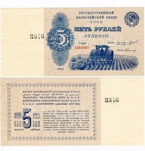 """5 рублей золотом 1924 год """"Трактор,целина"""".1 серия.Образец.СССР."""