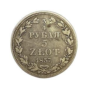 3/4 рубля 5 злотых 1837 год MW.Николай1.Серебро.(Россия для Польши).