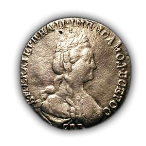 15 копеек 1779 год спб.Екатерина 2.Серебро