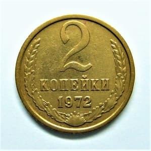 2 копейки 1972 год.Погодовка СССР.