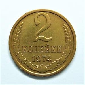 2 копейки 1974 год.Погодовка СССР.