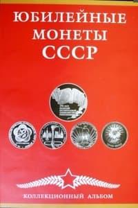Набор юбилейных рублей СССР(64 шт)+1967 год в альбоме