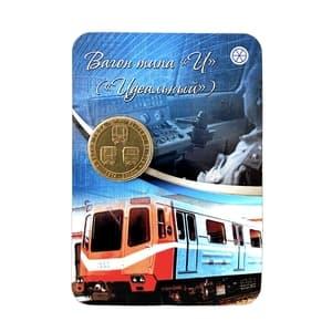 Юбилейный жетон метро 2014 год в блистере «Вагон тип И».Частный выпуск.