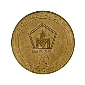 Юбилейный жетон метро 2011 год «70 лет Метрострой».