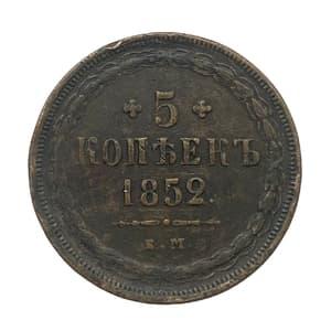 5 копеек 1852 год ЕМ.Николай I.Медь.