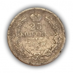 25 копеек 1845 год спб КБ.Николай I.Серебро.