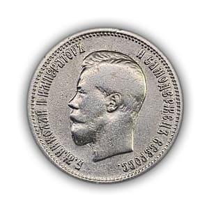 25 копеек 1896 год.Николай 2.Серебро.(4).