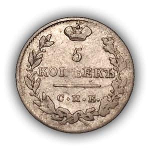 5 копеек 1824 год спб ПД.Александр I.Серебро.VF-XF.