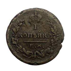 1 копейка 1823 год ЕМ-ФГ.Александр I.Медь.