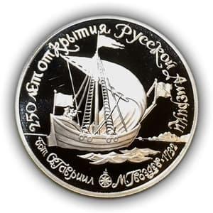 150 рублей 1990 год Лмд «250 лет Открытия Русской Америки.Бот Св.Гавриил».Платина.