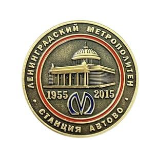 Сувенирный официальный жетон «60 лет станции метро Автово».