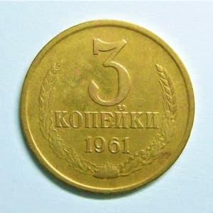 3 копейки 1961 год VF.Погодовка СССР.