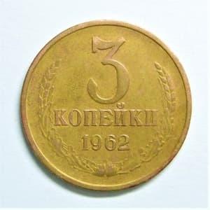 3 копейки 1962 год VF.Погодовка СССР.