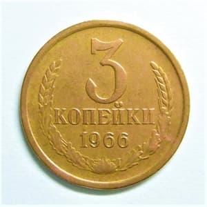 3 копейки 1966 год VF.Погодовка СССР.
