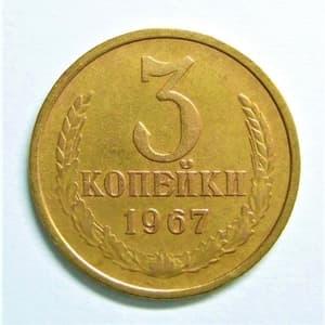 3 копейки 1967 год VF.Погодовка СССР.