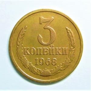 3 копейки 1968 год VF.Погодовка СССР.