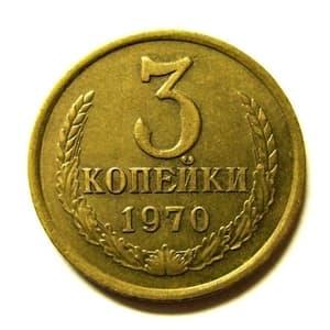 3 копейки 1970 год VF.Погодовка СССР.